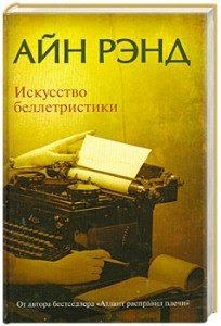 Iskusstvo-belletristiki--Rukovodstvo-dlya-pisateley-i-chitateley_25106_1_300_300