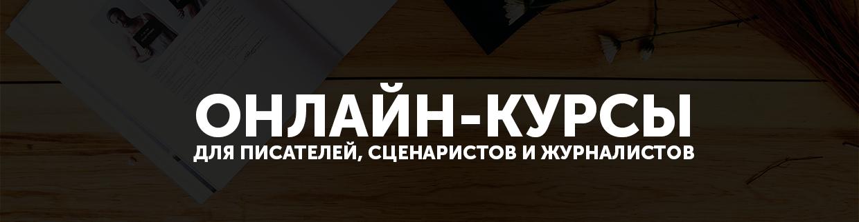 """Блог проекта """"Курсы писательского мастерства"""""""