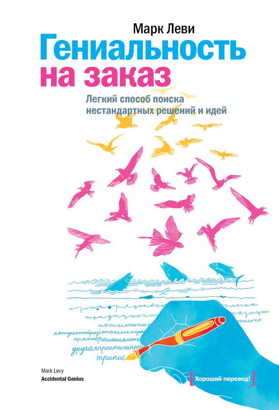 275302_genialnost_na_zakaz_legkiy_sposob_poiska_nestandartnyh_resheniy_i_idey (1)