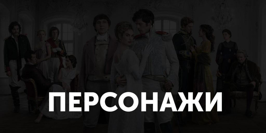 Programme Name: War & Peace - TX: n/a - Episode: War & Peace - Generics (No. Generics) - Picture Shows: Dolokhov (TOM BURKE), Anatole Kuragin (CALLUM TURNER), Anna Pavlovna (GILLIAN ANDERSON), Prince Vassily Kuragin (STEPHEN REA), Helene Kuragin (TUPPENCE MIDDLETON), Pierre Bezukhov (PAUL DANO), Natasha Rostov (LILY JAMES), Prince Andrei (JAMES NORTON), Nikolai Rostov (JACK LOWDEN), Sonya (AISLING LOFTUS), Princess Marya (JESSIE BUCKLEY), Prince Bolkonsky (JIM BROADBENT) - (C) BBC - Photographer: Mitch Jenkins